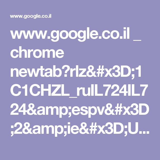 www.google.co.il _ chrome newtab?rlz=1C1CHZL_ruIL724IL724&espv=2&ie=UTF-8