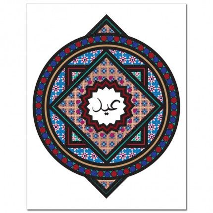 Not your run of the mill stained glass. Check out this Eid Card from #Soulfulmoon.