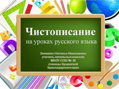 """Презентация """"Минутки чистописания в начальной школе"""""""
