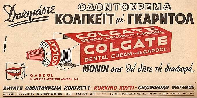 Παλιές διαφημίσεις: 20 νοσταλγικές αφίσες