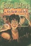 Гарри Поттер и кубок огня. Начните читать книги Роулинг Джоанн в электронной онлайн библиотеке booksonline.com.ua. Читайте любимые книги с мобильного или ПК бесплатно и без регистрации.
