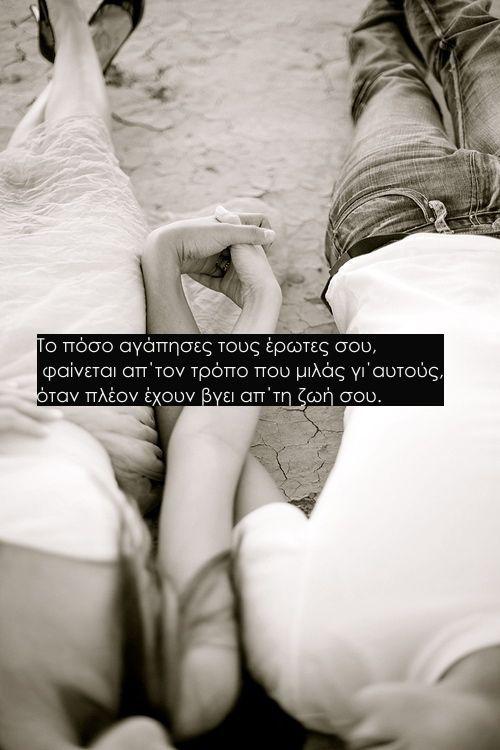 Το πόσο αγάπησες τους έρωτες σου, φαίνεται απ΄τον τρόπο που μιλάς γι΄αυτούς, όταν πλέον έχουν βγει απ΄τη ζωή σου.