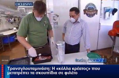 ΑΠΟΚΑΛΥΨΗ: Τρανσγλουταμινάση: Η «κόλλα κρέατος» που μετατρέπει τα σκουπίδια σε φιλέτο