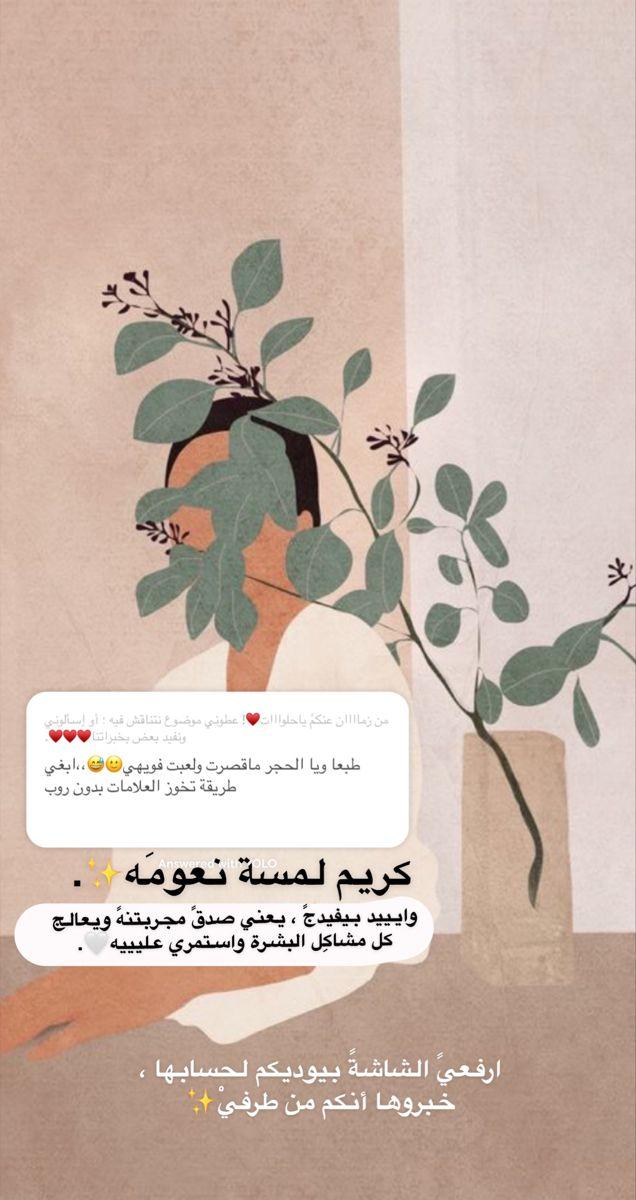 Snapchat Smosaiii In 2020 Body Skin Care Body Skin Abaya Fashion Dubai