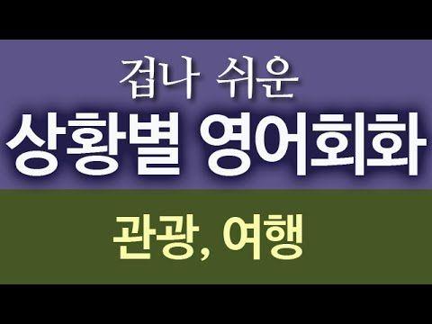 겁나쉬운 상활별 기초영어회화 - 쇼핑 - YouTube