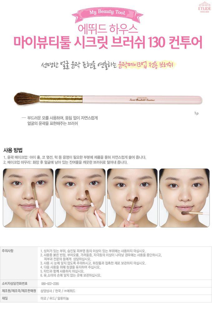 Etude House Korea Jakarta: Etude House My Beauty Tool Secret Brush 130 Contou...