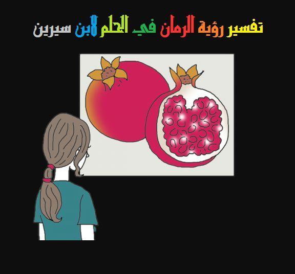 تفسير رؤية الرمان في المنام لابن سيرين موقع مصري Enamel Pins Enamel