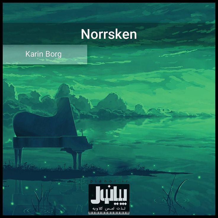 Karin Borg - Norrsken  در پیانول بشنوید: https://t.me/pianol/169  #پیانول #پیانو #مجله #موسیقی #دانلود #آهنگ #لایت #pianol #piano #magazine #mag #music #track #download #KarinBorg #karin_borg #Norrsken #light #lightmusic #light_music #soundtrack #pin