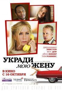 Укради мою жену (2013) | Смотреть русские сериалы онлайн