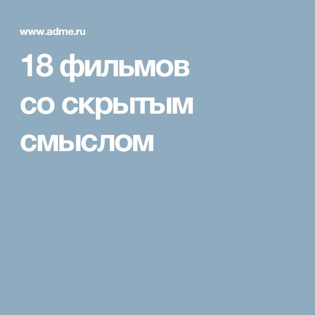 18фильмов соскрытым смыслом
