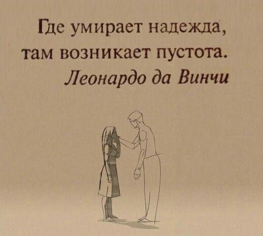 Но ведь надежда умирает последней?... Zzz• Цитаты на русском