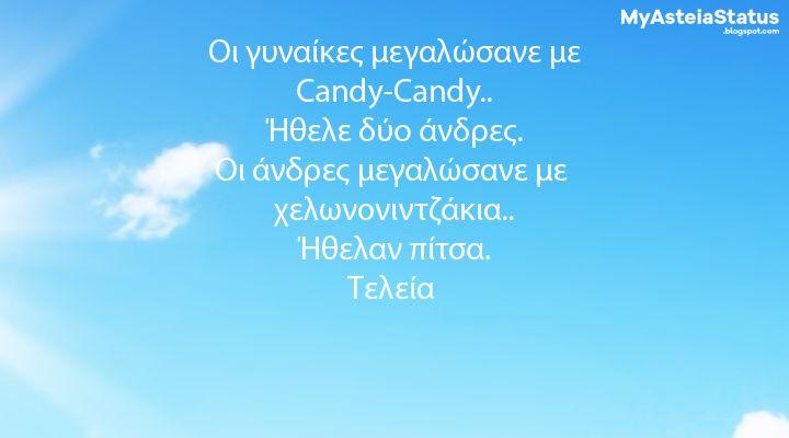 Οι γυναίκες μεγαλώσανε με Candy-Candy.. Ήθελε δύο άνδρες. Οι άνδρες μεγαλώσανε με  χελωνονιντζάκια.. Ήθελαν πίτσα. Τελεία