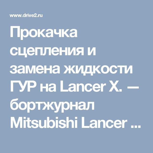 """Прокачка сцепления и замена жидкости ГУР на Lancer X.  — бортжурнал Mitsubishi Lancer X 2.0 MT """"Dendy Inside""""   DRIVE2"""