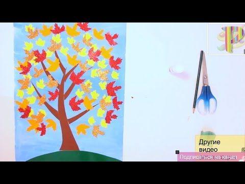 """В этом видео можно увидеть как сделать из цветного картона или бумаги аппликацию """"Осень"""""""