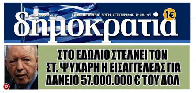 ΣΤΟ ΣΚΑΜΝΙ ΓΙΑ ΚΑΚΟΥΡΓΗΜΑ ΣΤΕΛΝΕΙ Η ΕΙΣΑΓΓΕΛΕΑΣ ΤΟΝ ΣΤΑΥΡΟ ΨΥΧΑΡΗ & 10 ΣΤΕΛΕΧΗ ΤΗΣ ALPHA BANK !!! http://www.kinima-ypervasi.gr/2017/09/10-alpha-bank.html #Υπερβαση #Greece