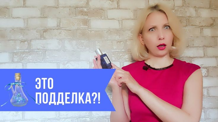 Как защитить себя от подделки  при покупке парфюма? АЮ DREAMS