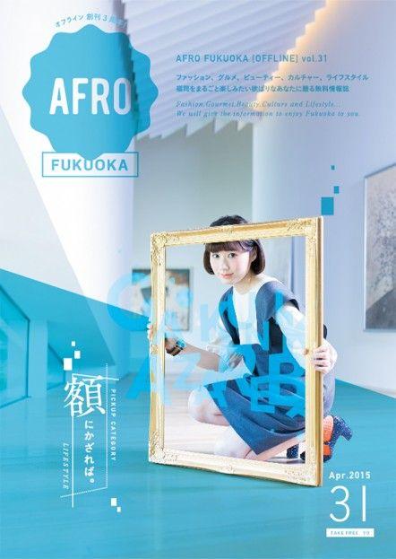 AFRO FUKUOKA [OFFLINE] vol.31 もっと見る