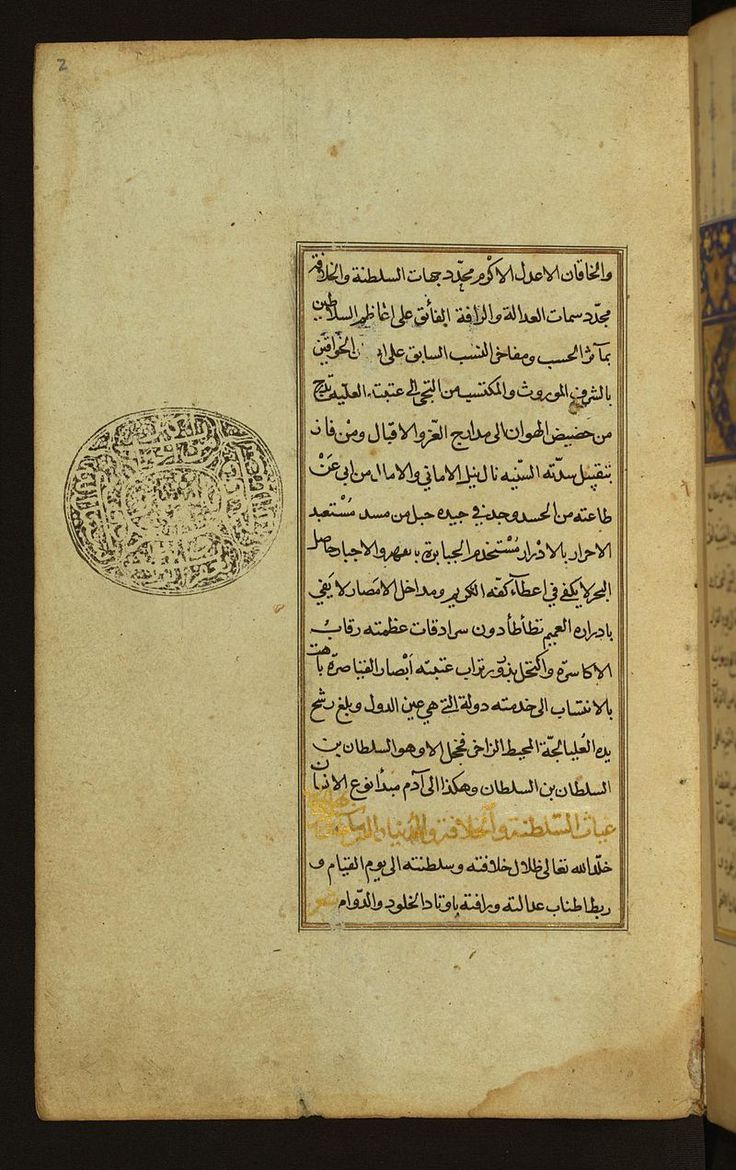 Muhammad ibn Pir Ahmad al-shahir bi-Ibn Arghun al-Shirazi - Text Page with Dedication to the Ottoman Sultan Selim I - Walters W5912A - Full Page - Islamic calligraphy - Wikipedia