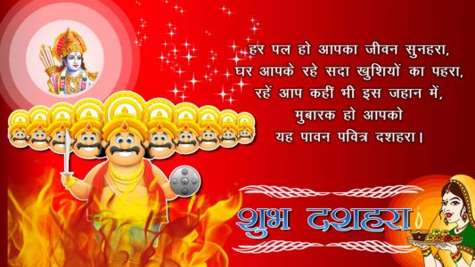 Happy Dussehra Image with Hindi Message