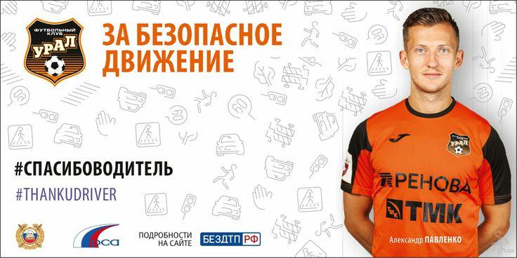 100%™ FC Ural. Ekaterinburg. Alexandr Pavlenko