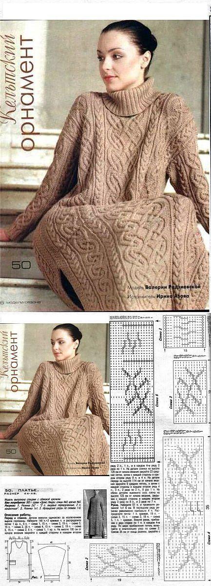 платье с кельтским орнаментом | antigame.ru