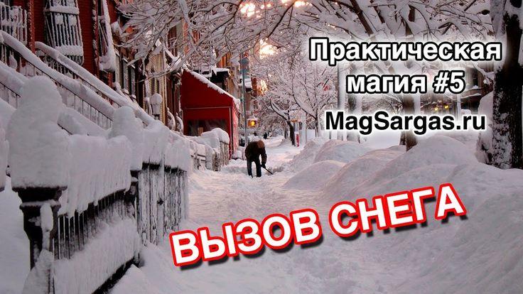 Практическая Магия #5 - Вызов Снега - Как Вызвать Снег - Маг Sargas