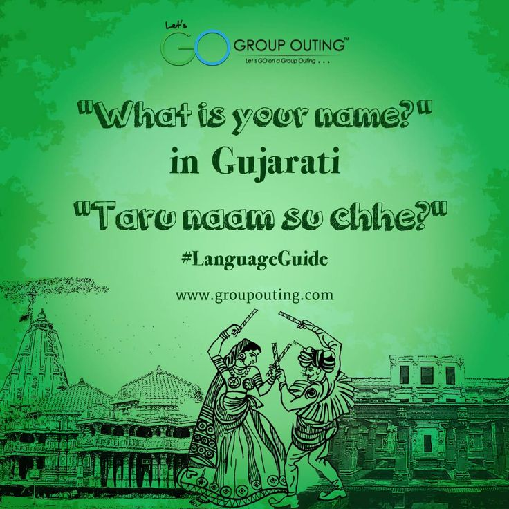 """What is your name?"" in #Gujarati #GroupOuting #GoGroupOuting"