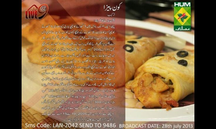 Rahat Cake Recipes In Urdu: 1000+ Ideas About Pizza Recipe In Urdu On Pinterest