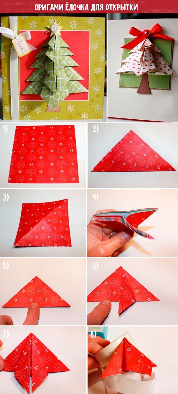 Новогодняя открытка оригами своими руками