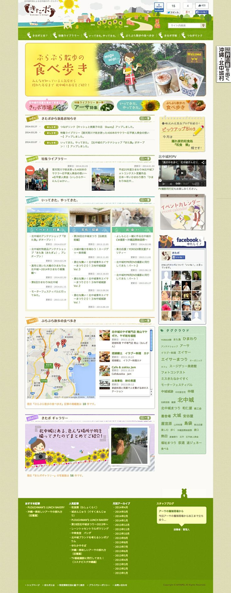 北中城ポータルサイト