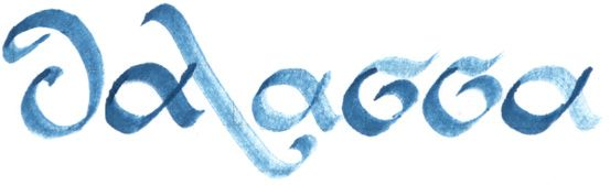 greek kalligraphy , graphic & web design by Soffia Loukeri & Dimitris Varveropoulos