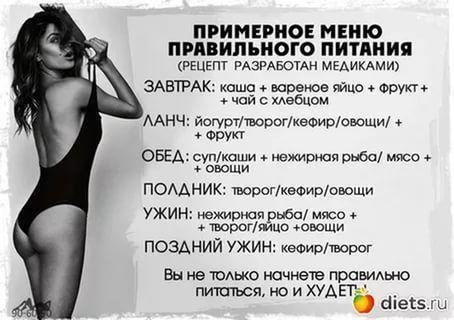 правильное питание: 26 тыс изображений найдено в Яндекс.Картинках