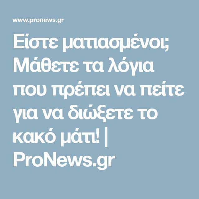 Είστε ματιασμένοι; Μάθετε τα λόγια που πρέπει να πείτε για να διώξετε το κακό μάτι! | ProNews.gr