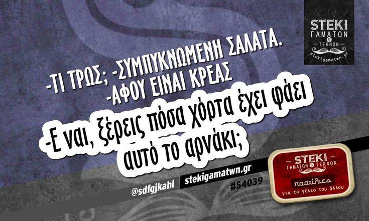 -Τι τρως; @sdfgjkahl - http://stekigamatwn.gr/s4039/
