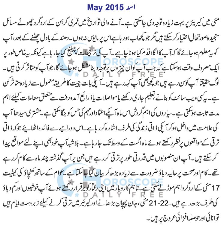 Leo Monthly Horoscope in Urdu May 2015