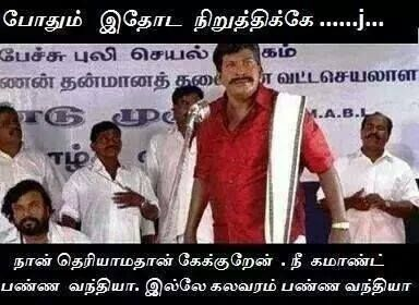 Tamil film Comedian Vadivelu Facebook Comments