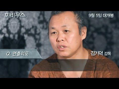 김기덕 감독님의 '뫼비우스(Moebius)' 인터뷰 영상 (Director's Intreview Video)