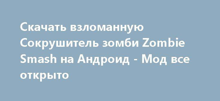 Скачать взломанную Сокрушитель зомби Zombie Smash на Андроид - Мод все открыто http://droid-vip.ru/arkady/280-skachat-vzlomannuyu-sokrushitel-zombi-zombie-smash-na-android-mod-vse-otkryto.html  Новейшая игра Сокрушитель зомби Zombie Smash на Андроид - заводная аркада от мастерского разработчика Italy Games. Наименьший размер незанятого места для разархивирования Зависит от устройства, главное, предоставьте нужное свободное место на телефоне для обычной загрузки данного приложения. Проверьте…