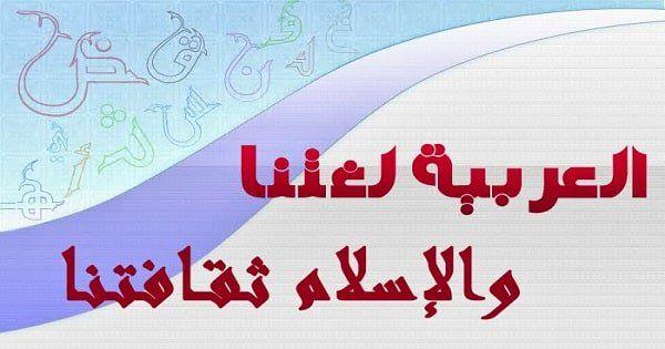 ما هي أهمية اللغة العربية Islam Blog Posts Blog