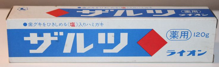 Lion Brand Zalt Salt Dental Toothpaste Expired Japanese Film Movie Prop 120 gram #Lion