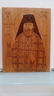 Πυρογραφία σε ξύλο Άγιος Γεώργιος Καρσλίδης