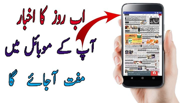 How To Read Newspapers online  Free On Android Mobile phone  2017