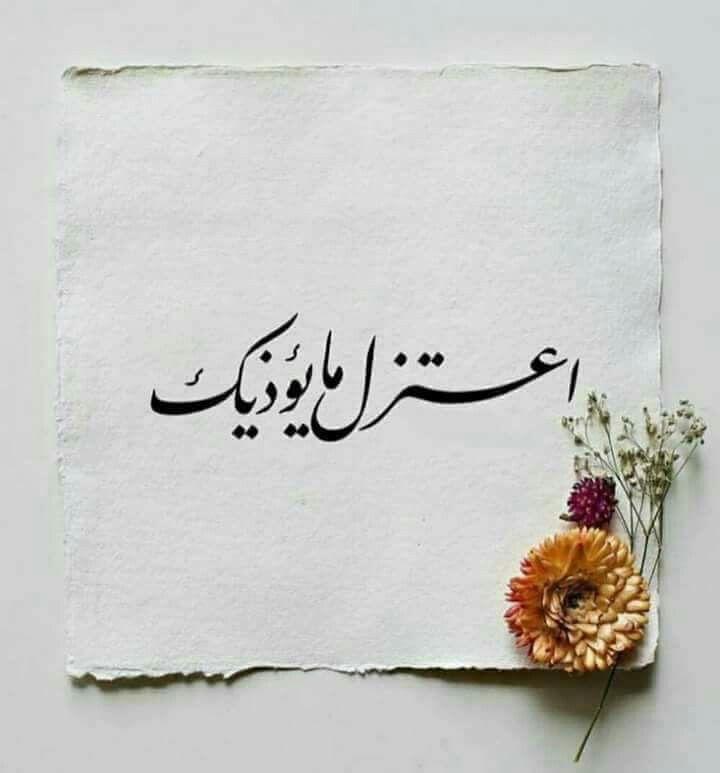 اعتزل مايؤذيك Love Quotes Wallpaper Arabic Quotes Quotes For Book Lovers