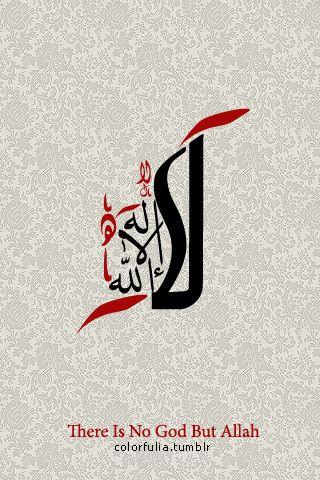 Shahadah Calligraphy on Light Gray Pattern