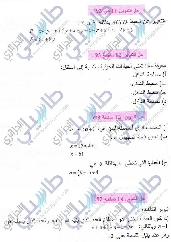 حل تمرين 11 و 12 و 13 و 14 ص 93 في الرياضيات للسنة الاولى متوسط الجيل الثاني منتديات طاسيلي الجزائري Word Search Puzzle Map Words