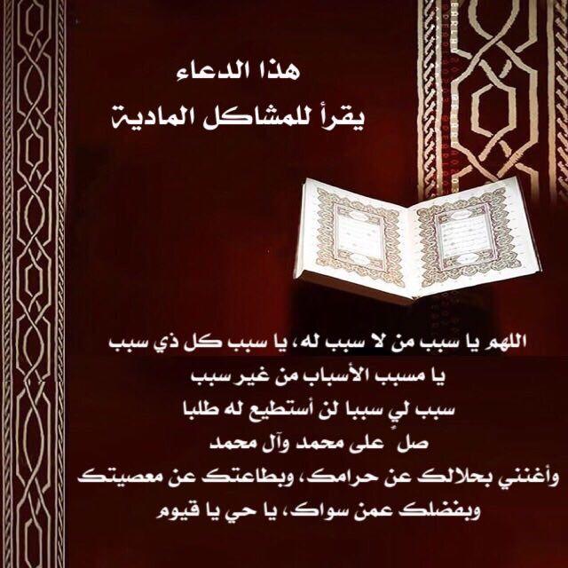 Pin By Zainab On أهل البيت عليهم السلام Islamic Pictures Diamond Necklace Jewelry