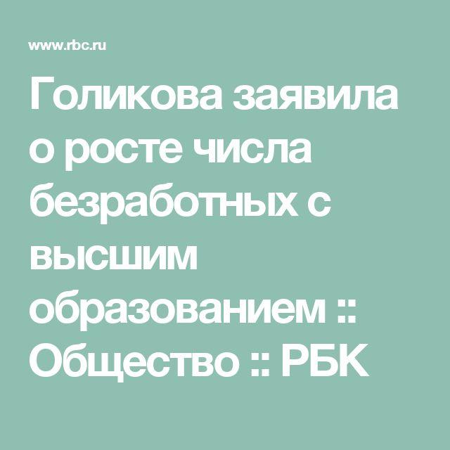 Голикова заявила оросте числа безработных с высшим образованием :: Общество :: РБК