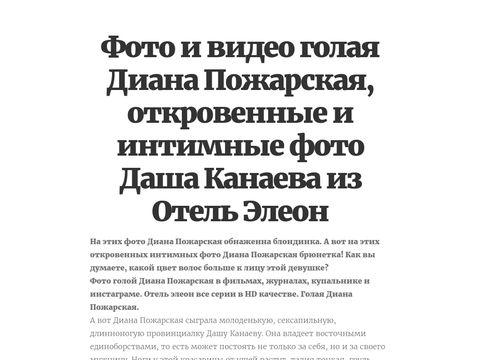 Фото и видео голая Диана Пожарская, откровенные и интимные фото Даша Канаева из Отель Элеон