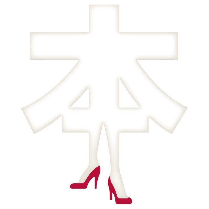 """30/01/2015 今日の一文字は""""本"""" 2015年ミス日本コンテスト。準ミスの東大医学部3年生、なんと偏差値93.7! 話題は美しさから頭のよさへ…。"""