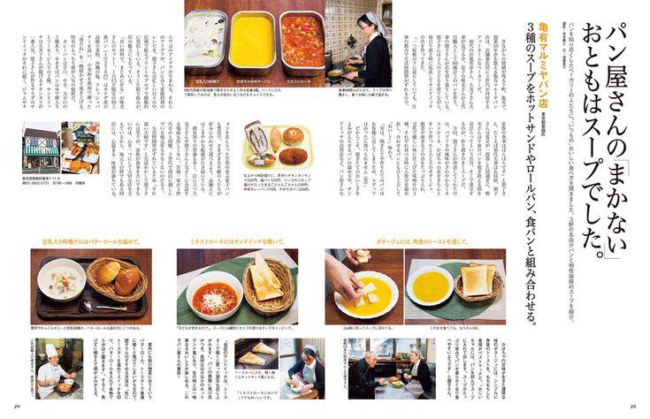 CONTENTS 12 パンとスープと…。 山本一力さん・山本英利子さん 小川 糸さん 赤木明登さん・赤木智子さん 24 だしパックを使った スープと好相性のパン。 28 パン屋さんの「まかない」 おともはスープでした。 34 甘さもカタチも包装も、 菓子パンって楽しい! 38 [エッセイ] パンとスープと本 48 パンと具の相性が命、 絶品サンドイッチ図鑑。 56 うちの朝ごはんの定番は、 パンとミルクティーです。 89 パイのようなピタパンのような、 餅は中国の万能食です。 94 朝起きてすぐ焼ける! 「クイックブレッド」の魅力。 77 特別付録 食パン「百珍」BOOK 7 長尾智子 素材の出会いもの。 69 9 原由美子 おしゃれの視点 327 11 使えるものを求めて 暮らしの足し引き 99 文・平松洋子 45 美しき日本の手技 327 文・柳沢小実 47 手みやげをひとつ 327 前園真聖さん 59 あなたに伝えたい 荻上直子さん 61 40歳からのからだ塾 10 62 お茶の時間 平成3 土橋章宏さん×後藤武士さん 66 本を読んで、会いたくなって。 70…